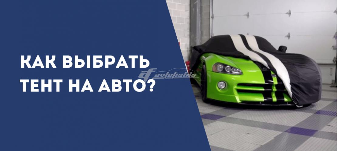 Як вибрати тент для авто