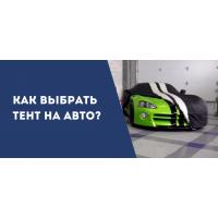 Как выбрать тент на автомобиль?