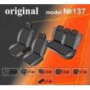Чехлы на сиденья для Mitsubishi Lancer X Sportback с 2008 г