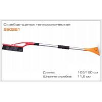 Щетка-скребок телескопическая для авто (150Х105Х11.5 см) Lavita