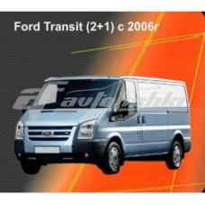 Чехлы на сиденья для Ford Transit (2+1) c 2006-11 г