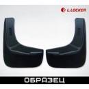 Брызговики  ВАЗ Lada Granta пер.к-т