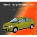 Чехлы на сиденья для Nissan Tiida (Эмиратка) с 2007-10 г