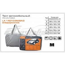 Тент для легкового авто M (435x165x120) (с подкладкой) Lavita