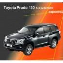 Чехлы на сиденья для Toyota LС Prado 150-евро (5 мест) с 2009 г