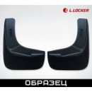 Брызговики Chevrolet Orlando (10-) пер.к-т