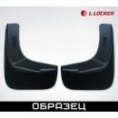 Брызговики Opel Mokka (12-) пер.к-т